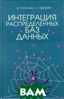 Интеграция распределенных баз данных     Арсеньев Б.П., Яковлев С.А. купить
