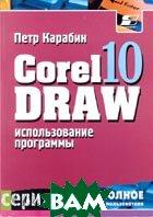 CorelDRAW 10 Использование программы  Карабин П. купить