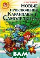 Новые приключения Карандаша и Самоделкина. Серия `Библиотека Солнышкина`  В. Постников купить