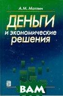 Деньги и экономические решения  Матлин А. М. купить