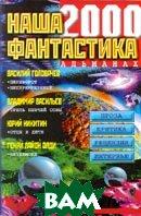 Наша фантастика Вып. 1 Серия: Фантастика, альманах   купить