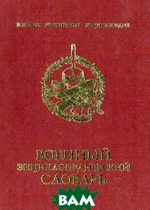 Военный энциклопедический словарь В 2т Т.2  Сборник купить