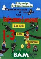 Приклади й задачі для кмітливих і ледачих Навчальний посібник для учнів 3-4 (2-3) класів та їх батьків  І. Кушнір, Л. Фінкельштейн купить