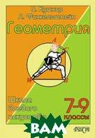Геометрия. Школа боевого искусства. Учебное пособие по геометрии для учеников 7-9ых классов  И. Кушнир, Л. Финкельштейн купить