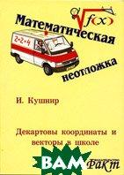 Декартовы координаты и векторы в школе  И. Кушнир купить