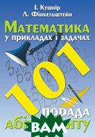 Математика у прикладах і задачах. 101 порада абітурієнту  І. Кушнір, Л. Фінкельштейн купить