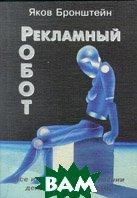 Рекламный робот  Яков Бронштейн купить