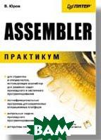 Assembler: практикум (+дискета)  В. Юров купить