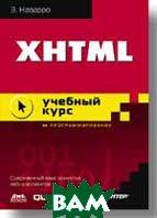 XHTML: учебный курс  Э. Наварро купить