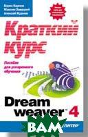 DreamWeaver 4. Краткий курс  Б. Карпов, М. Завацкий, А. Жданов купить