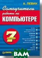 Самоучитель работы на компьютере, 7-е издание  А. Левин купить