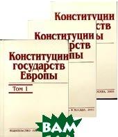 Конституции государств Европы. В 3-х томах  Л. А. Окуньков купить
