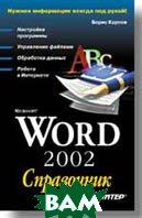 Microsoft Word 2002: ����������  �. ������ ������