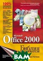 Microsoft Office 2000. Библия пользователя  Эдвард Виллетт, Дэвид Кроудер, Ронда Кроудер  купить
