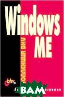 Windows ME. Коллекция BHV  A. Колесников купить