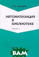 Автоматизация в библиотеке. В 2 ч. Ч. 2 ( Учебное пособие)   Л. И. Алешин купить
