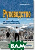 Руководство по российскому рынку капитала  В. Арсеньев купить
