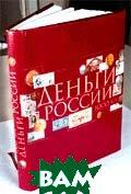Деньги России. 1000 лет   Мельникова А.С. купить