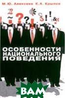 Особенности национального поведения  Алексеев М., Крылов К.  купить