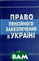 Право пенсійного забезпечення України. Курс лекцій   Сирота І.М.  купить