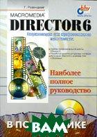 Macromedia Director 6  Г. Розенцвейг купить