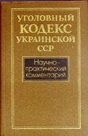 Уголовный кодекс Украинской ССР  Н.Ф.Антонов и др. купить