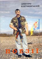 Поезії  Дмитро Корчинський купить