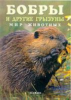 Бобры и другие грызуны. Серия `Мир животных`     купить