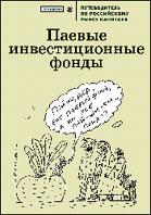 Паевые инвестиционные фонды  В. Арсеньев купить