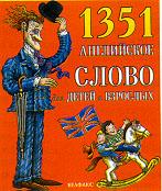 1351 английское слово для детей и взрослых   купить