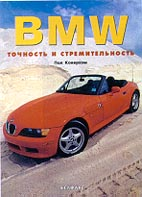BMW. �������� � ���������������. ����� `����������`  ��� �������� ������