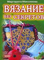 Вязание без секретов. Серия `Для дома, для семьи`  Максимова М. В.  купить