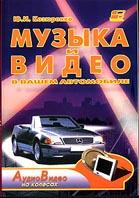 Музыка и видео в вашем автомобиле  Козюренко Ю.И. купить