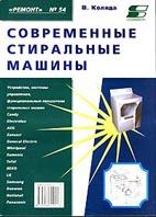 Современные стиральные машины. Книга 2. Выпуск 54  Коляда В. купить