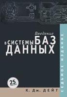 Введение в системы баз данных. 7-е издание  К. Дж. Дейт  купить