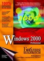 Windows 2000 Professional. Библия пользователя  Майкл Дезмонд, Майкл Мидра, Блэр Рамплинг, Боб Коррел  купить