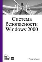 Система безопасности Windows 2000  Роберта Брагг  купить