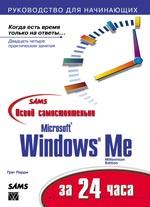 Освой самостоятельно Microsoft Windows Me за 24 часа  Грег Перри  купить