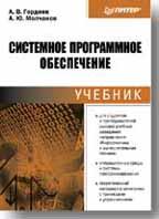 Системное программное обеспечение   А. В. Гордеев купить