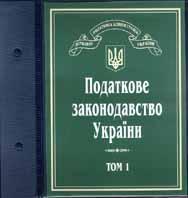 Податкове законодавство України (у 5-ти томах, зі змінами)  За заг. редакцією М. Я. Азарова купить