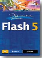 ����������� ������: Flash 5 (+CD) 