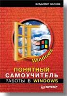 Понятный самоучитель работы в Windows  Волков В. Б. купить