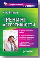 Тренинг ассертивности  Бишоп С. купить