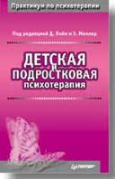 Детская и подростковая психотерапия  Лейн Д., Миллер Э. купить