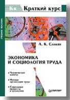 Экономика и социология труда. Краткий курс  Саакян А. К. купить