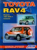 TOYOTA RAV4 1994-2000 гг. Руководство по ремонту   купить