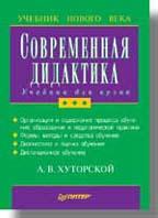 Современная дидактика. Учебник для вузов  Хуторской А. В. купить