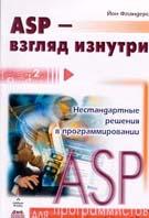 ASP - взгляд изнутри   Фландерс Й. купить