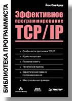 ����������� ���������������� TCP/IP. ���������� ������������  ������� �. ������