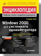 Windows 2000 для системного администратора. Энциклопедия  Тейт С. купить